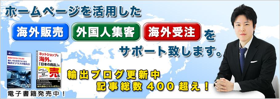 海外販売 輸出コンサルティング - 株式会社XREE