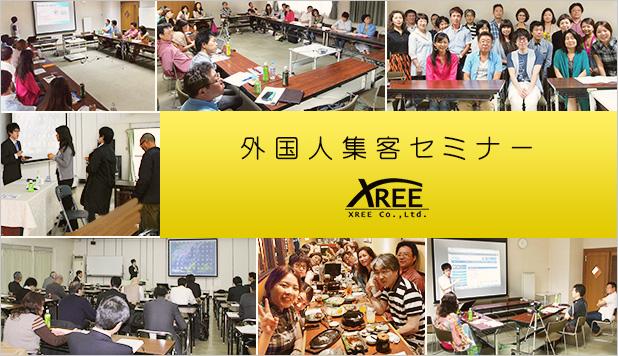 訪日外国人・ネット集客セミナー